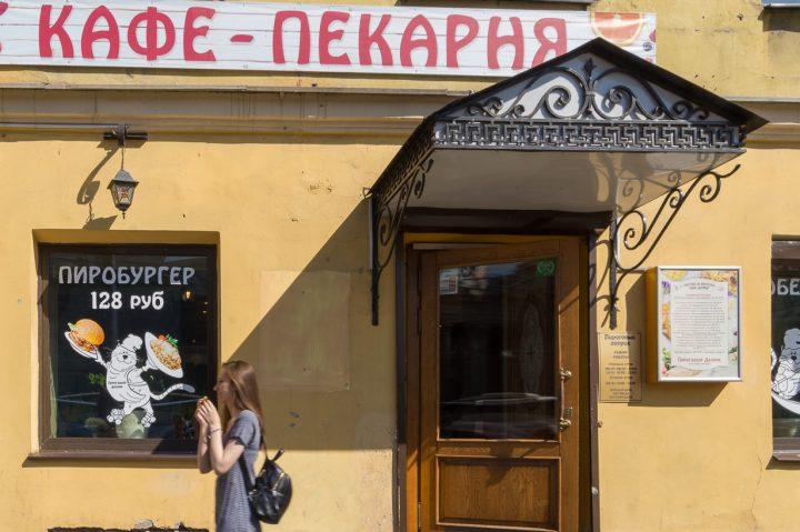 Kahvila-leipomo Pirgovi Dvorik, Pietari