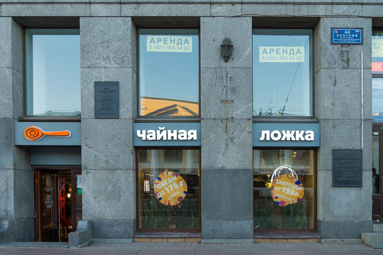 Teelusikka eli Chainaya Lozhka, Pietari